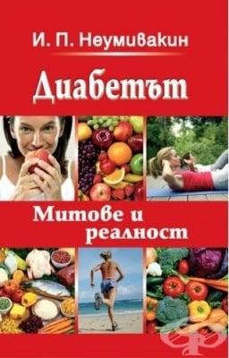 ДИАБЕТЪТ МИТОВЕ И РЕАЛНОСТ - проф. НЕУМИВАКИН