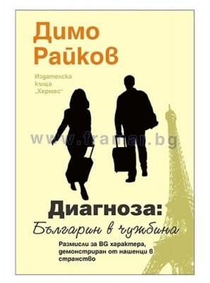 ДИАГНОЗА: БЪЛГАРИН В ЧУЖБИНА - ДИМО РАЙКОВ - ХЕРМЕС