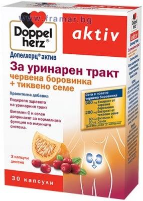 ДОПЕЛХЕРЦ АКТИВ ЗА УРИНАРЕН ТРАКТ капсули * 30
