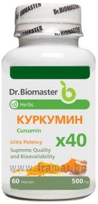 КУРКУМИН 500 мг * 60 капсули
