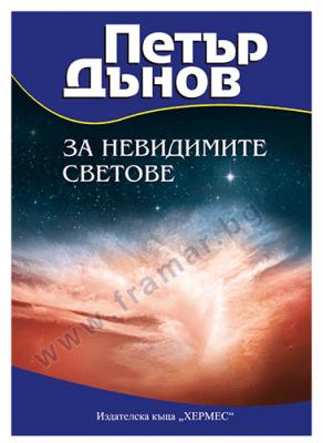 ЗА НЕВИДИМИТЕ СВЕТОВЕ - ПЕТЪР ДЪНОВ - ХЕРМЕС