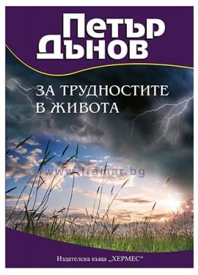 ЗА ТРУДНОСТИТЕ В ЖИВОТА - ПЕТЪР ДЪНОВ - ХЕРМЕС