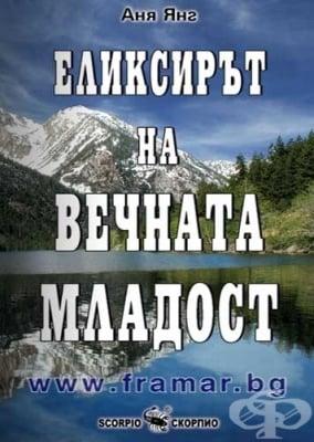 ЕЛИКСИРЪТ НА ВЕЧНАТА МЛАДОСТ - АНА ЯНГ - СКОРПИО