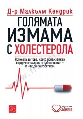 ГОЛЯМАТА ИЗМАМА С ХОЛЕСТЕРОЛА - Д-Р МАЛКЪЛМ КЕНДРИК - ИЗТОК - ЗАПАД