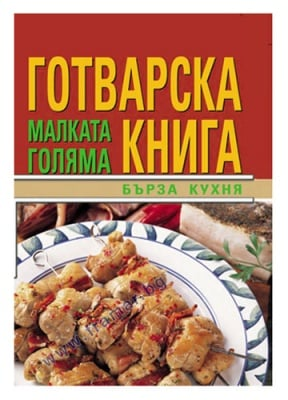 МАЛКАТА ГОЛЯМА ГОТВАРСКА КНИГА / БЪРЗА КУХНЯ - СИЕЛА