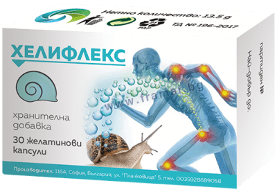 ХЕЛИФЛЕКС капсули * 30 РАМКОФАРМ