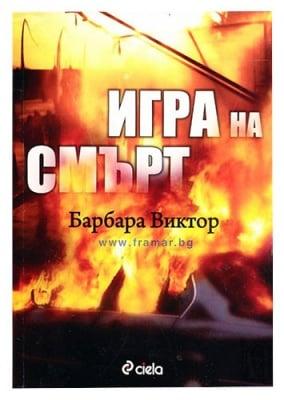 ИГРА НА СМЪРТ- БАРБАРА ВИКТОР - СИЕЛА