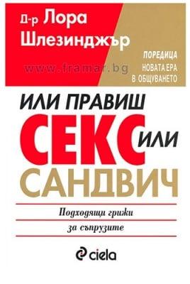 ИЛИ ПРАВИШ СЕКС, ИЛИ САНДВИЧ - Д-Р ЛОРА ШЛЕЗИНДЖЪР - СИЕЛА
