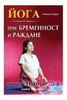 ЙОГА ПРИ БРЕМЕННОСТ И РАЖДАНЕ - СИЙМА СОНДХИ - СКОРПИО