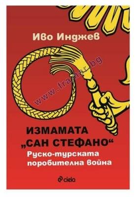 ИЗМАМАТА САН СТЕФАНО - ИВО ИНДЖЕВ - СИЕЛА