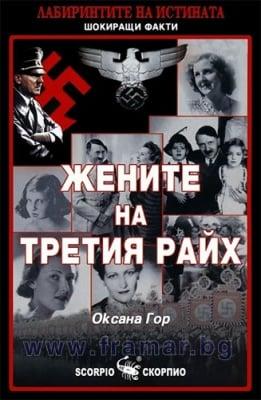 ЖЕНИТЕ НА ТРЕТИЯ РАЙХ - ОКСАНА ГОР - СКОРПИО