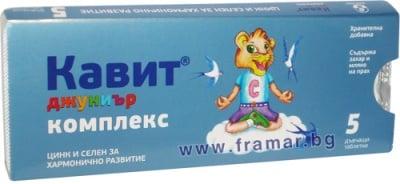 КАВИТ ДЖУНИЪР КОМПЛЕКС дъвчащи таблетки * 5