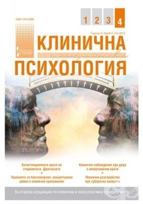 СПИСАНИЕ КЛИНИЧНА И КОНСУЛТАТИВНА ПСИХОЛОГИЯ 4/2012