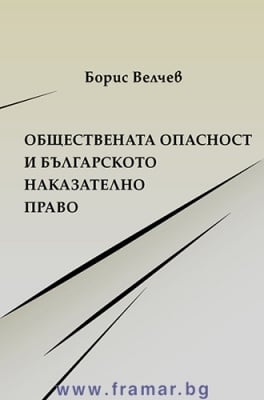 ОБЩЕСТВЕНАТА ОПАСНОСТ И БЪЛГАРСКОТО НАКАЗАТЕЛНО ПРАВО - БОРИС ВЕЛЧЕВ - СИЕЛА