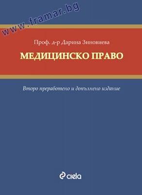 МЕДИЦИНСКО ПРАВО - ПРОФ. Д-Р ДАРИНА ЗИНОВИЕВА - СИЕЛА