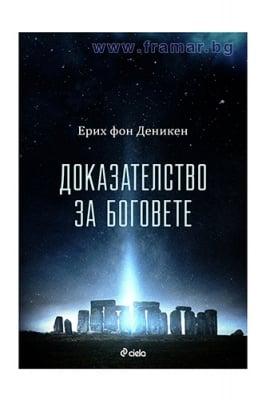 ДОКАЗАТЕЛСТВО ЗА БОГОВЕТЕ - ЕРИХ ФОН ДЕНИКЕН - СИЕЛА