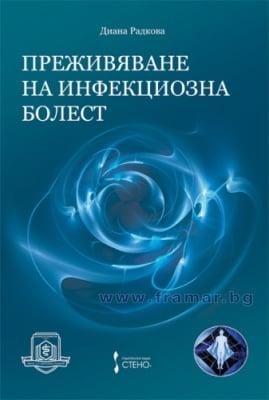 ПРЕЖИВЯВАНЕ НА ИНФЕКЦИОЗНА БОЛЕСТ - ДИАНА РАДКОВА