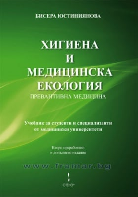 ХИГИЕНА И МЕДИЦИНСКА ЕКОЛОГИЯ - БИСЕРА ЮСТИНИЯНОВА