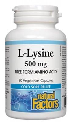 L - ЛИЗИН капсули 500 мг. * 90 НАТУРАЛ ФАКТОРС
