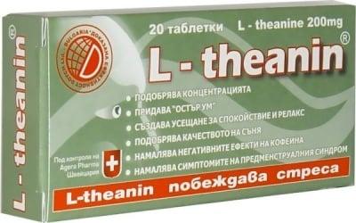 L - ТЕАНИН  таблетки  * 20