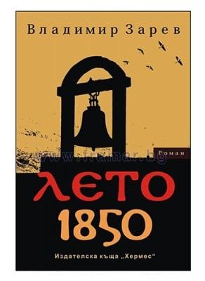 ЛЕТО 1850 - ВЛАДИМИР ЗАРЕВ - ХЕРМЕС