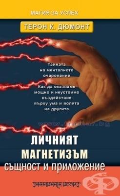 ЛИЧНИЯТ МАГНЕТИЗЪМ - СЪЩНОСТ И ПРИЛОЖЕНИЕ - ТЕРОН К. ДЮМОНТ
