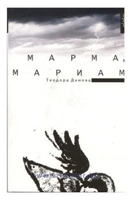 МАРМА, МАРИАМ - ТЕОДОРА ДИМОВА - СИЕЛА