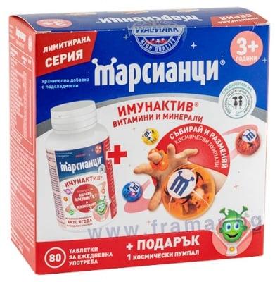 МАРСИАНЦИ таблетки * 80 имунактив ягода ВАЛМАРК