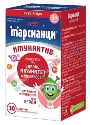 МАРСИАНЦИ ИМУНОАКТИВ таблетки * 30 ВАЛМАРК