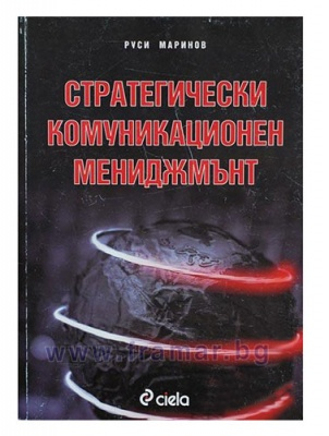 СТРАТЕГИЧЕСКИ КОМУНИКАЦИОНЕН МЕНИДЖМЪНТ - РУСИ МАРИНОВ - СИЕЛА