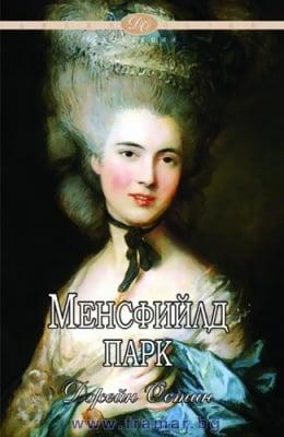 МЕНСФИЙЛД ПАРК - ДЖЕЙН ОСТИН