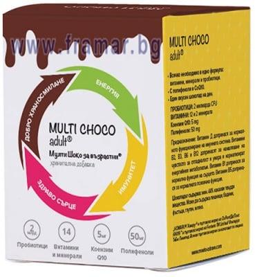 МУЛТИ ШОКО ЗА ВЪЗРАСТНИ комплекс от витамини, минерали и пробиотици * 20 блокчета