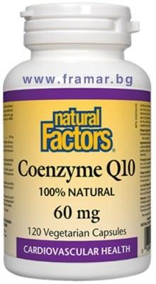 КОЕНЗИМ Q10 капсули 60 мг. * 120 НАТУРАЛ ФАКТОРС