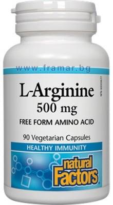 L - АРГИНИН капсули 500 мг. * 90 НАТУРАЛ ФАКТОРС