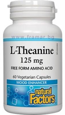 L - ТЕАНИН капсули 125 мг. * 60 НАТУРАЛ ФАКТОРС