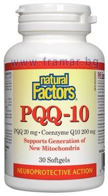 ПИРОЛОКВИНОЛИН КВИНОН 20 мг + КОЕНЗИМ Q10 200 мг капсули * 30 НАТУРАЛ ФАКТОРС