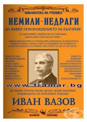 НЕМИЛИ - НЕДРАГИ - ИВАН ВАЗОВ - СКОРПИО