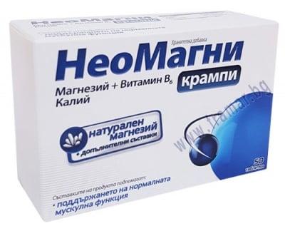 НЕОМАГНИ КРАМПИ таблетки * 50