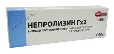 НЕПРОЛИЗИН Gx2 ПРОТЕОЛИТИЧЕН ЕНЗИМЕН ГЕЛ 50 гр.