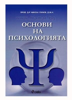 ОСНОВИ НА ПСИХОЛОГИЯТА - Д.М.Н., ПРОФ. Д-Р НИКОЛАЙ УЗУНОВ - СИЕЛА