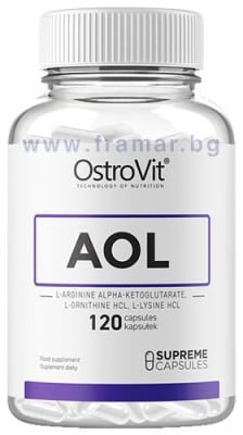 AOL - АРГИНИН, ОРНИТИН И ЛИЗИН * 120 капсули