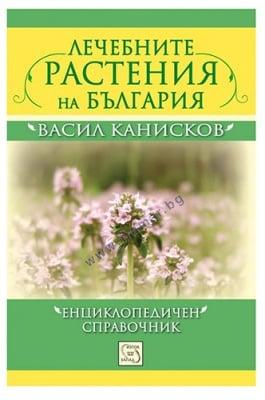 ЛЕЧЕБНИТЕ РАСТЕНИЯ НА БЪЛГАРИЯ - ВАСИЛ КАНИСКОВ