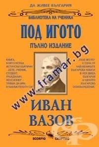 ПОД ИГОТО - ИВАН ВАЗОВ - СКОРПИО