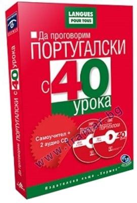 САМОУЧИТЕЛ ПО ПОРТУГАЛСКИ 40 УРОКА + CD - ХЕРМЕС