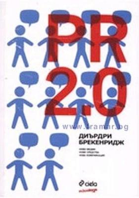 PR 2.0 - ДИЪРДРИ БРЕКЕНРИДЖ - СИЕЛА