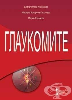 ГЛАУКОМИТЕ - Блага Чилова-Атанасова, Мариета Конарева-Костянева, Марин Атанасов