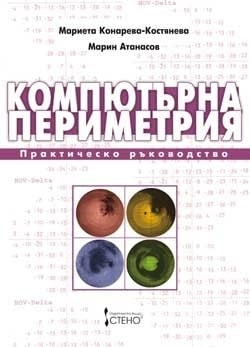 КОМПЮТЪРНА ПЕРИМЕТРИЯ - ПРАКТИЧЕСКО РЪКОВОДСТВО