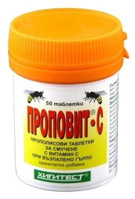 ПРОПОВИТ - С таблетки * 50 ХИГИТЕСТ