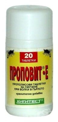 ПРОПОВИТ - Е таблетки * 20 ХИГИТЕСТ