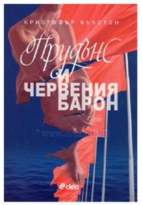 ПРУДЪНС И ЧЕРВЕНИЯ БАРОН - КРИСТОФЪР БЪКСТОН - СИЕЛА